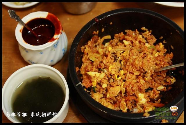 【高雄苓雅】李氏朝鮮館 終於吃到優質的韓式料理 @小盛的流浪旅程