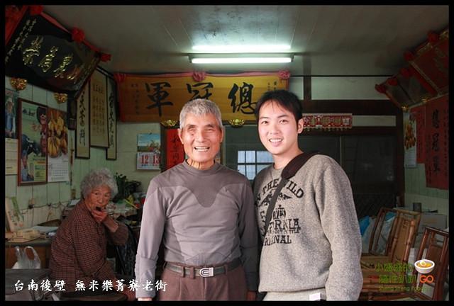 【台南後壁】台灣最有古意的鄉鎮  無米樂菁寮老街(上) @小盛的流浪旅程