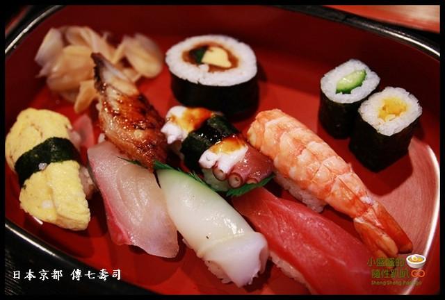 【日本京都】傳七すし 平價的壽司店 @小盛的流浪旅程