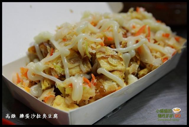 【高雄前鎮】超神秘低調名店 阿伯雞蛋沙拉臭豆腐 @小盛的流浪旅程