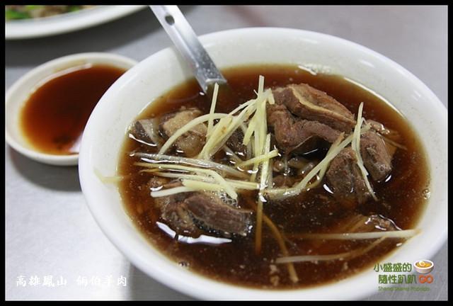 [高雄鳳山] 飄香50年的味道  倆伯羊肉專賣店 @小盛的流浪旅程