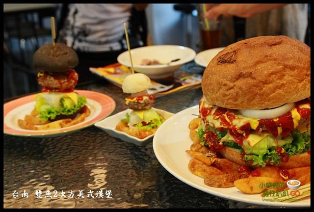 【台南東區】史上超無敵巨大爆汁漢堡  雙魚2次方美式漢堡(轉移至台中一中商圈) @小盛的流浪旅程