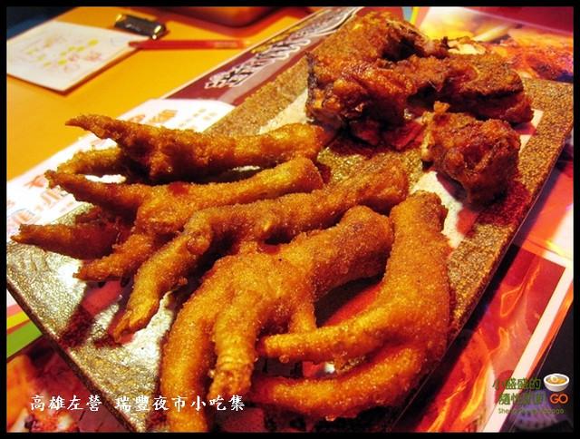 【高雄左營】瑞豐夜市 蜜酥雞排 史上首見蜜酥雞腳 @小盛的流浪旅程
