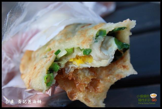 【台東市】海邊飄香的絕妙滋味 黃記蔥油餅 @小盛的流浪旅程