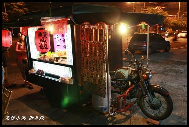 【高雄小港】平價美味超神秘串燒  御丼燒(已歇業) @小盛的流浪旅程