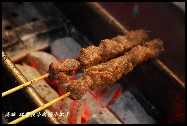 [高雄左營] 瑞豐夜市新疆小肥羊‧羊肉串 羊肉與洋蔥激盪的好滋味 @小盛的流浪旅程