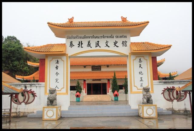 【泰國清萊】泰北孤軍血淚歷史之見證 泰北義民文史館 @小盛的流浪旅程