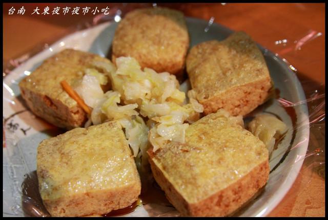 【台南東區】久違的大東夜市 絕妙的延記臭豆腐 @小盛的流浪旅程