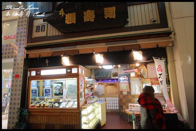 【日本大阪】本福壽司 關西押壽司初體驗 @小盛的流浪旅程